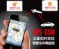 油耗监控GPS 防止司机偷油GPS 燃油监控