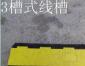 供应南宁线槽带橡胶布线板舞台线槽板
